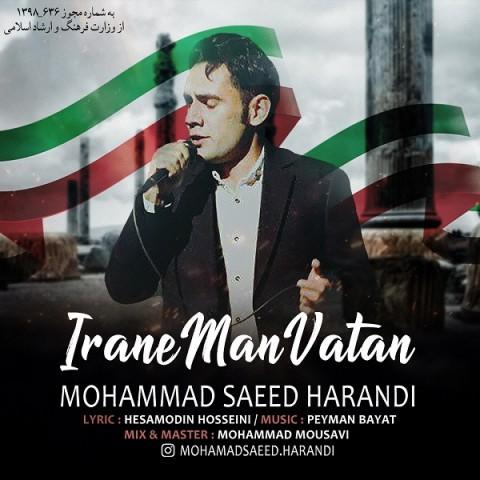 دانلود آهنگ جدید محمد سعید هرندی ایران من وطن