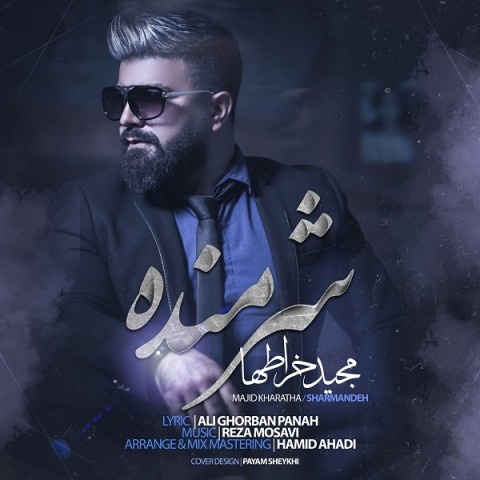 مجید خراطها شرمنده، دانلود آهنگ جدید مجید خراطها شرمنده + متن ترانه