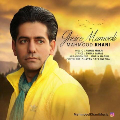 دانلود آهنگ جدید محمود خانی غیر معمولی