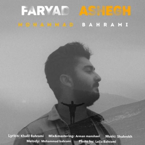دانلود آهنگ جدید محمد بهرامی فریاد عاشق