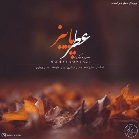 دانلود بی کلام جدید محسن اونیکزی عطر پاییز