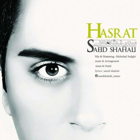 دانلود آهنگ جدید سعید شاه علی حسرت