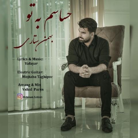 دانلود آهنگ جدید بهمن ستاری حساسم به تو
