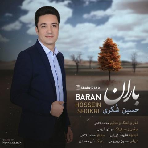دانلود آهنگ جدید حسین شکری باران