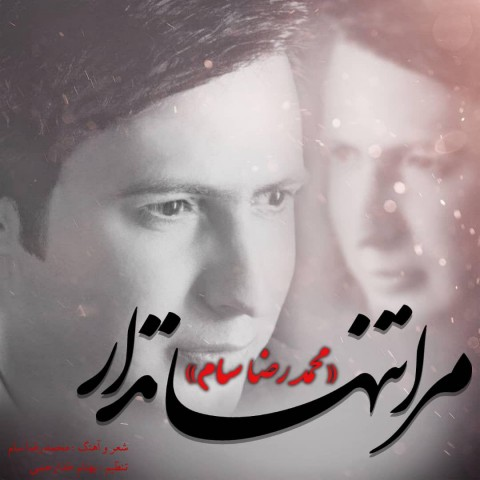 دانلود موزیک ویدئو جدید محمدرضا سام مرا تنها نذار