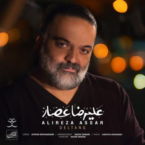 علیرضا عصار دلتنگ، دانلود آهنگ جدید علیرضا عصار دلتنگ + متن ترانه