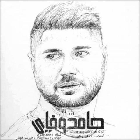 دانلود آهنگ جدید حامد وفایی شال