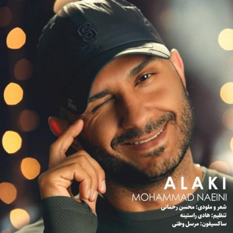 دانلود آهنگ جدید محمد نائینی الکی