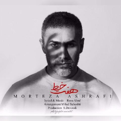 مرتضی اشرفی هفت خط، دانلود آهنگ جدید مرتضی اشرفی هفت خط + متن ترانه