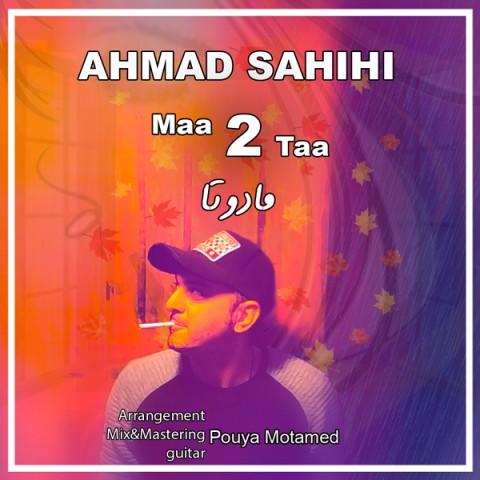 دانلود آهنگ جدید احمد صحیحی ما دوتا