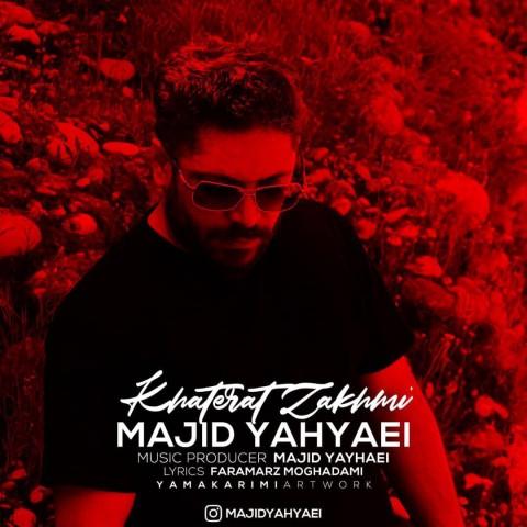 مجید یحیایی خاطرات زخمی، دانلود آهنگ جدید مجید یحیایی خاطرات زخمی + متن ترانه