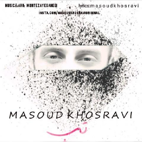دانلود آهنگ جدید مسعود خسروی تب