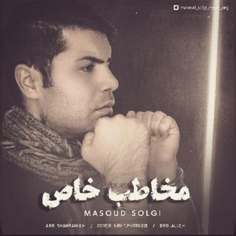 دانلود آهنگ جدید مسعود سلگی مخاطب خاص