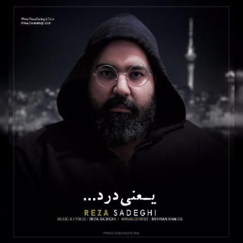 رضا صادقی یعنی درد، دانلود ورژن جدید آهنگ جدید رضا صادقی یعنی درد + متن ترانه