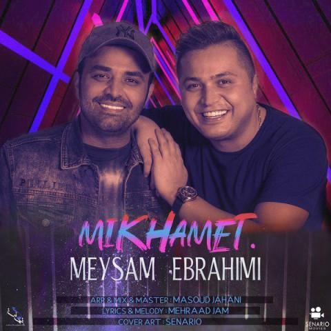 میثم ابراهیمی میخوامت، دانلود آهنگ جدید میثم ابراهیمی میخوامت + متن ترانه