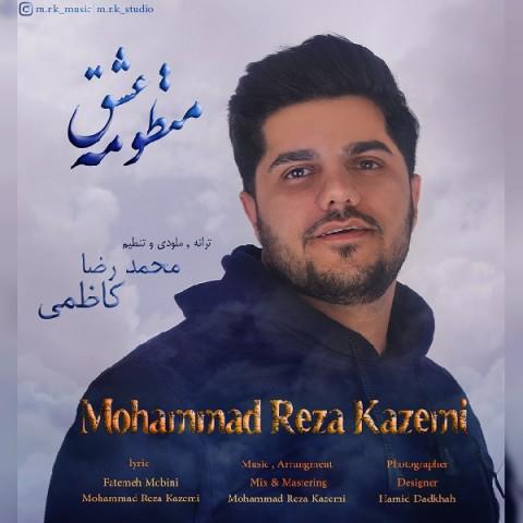دانلود آهنگ جدید محمدرضا کاظمی منظومه عشق