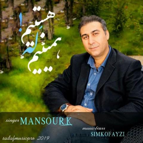 دانلود آهنگ جدید منصور کاویان همینیم که هستیم