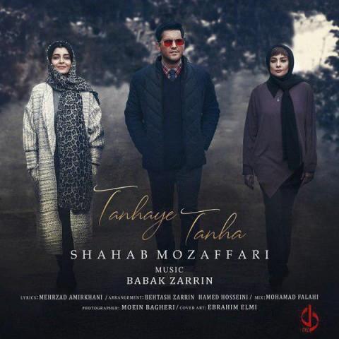 شهاب مظفری تنهای تنها، دانلود آهنگ جدید شهاب مظفری تنهای تنها + متن ترانه