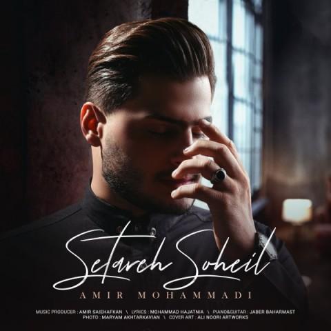دانلود آهنگ جدید امیر محمدی ستاره سهیل