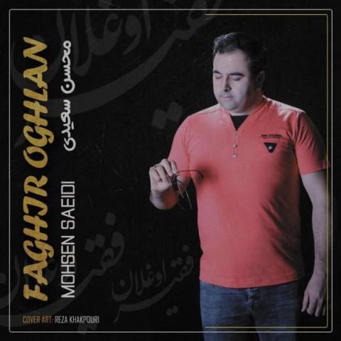 دانلود آهنگ جدید محسن سعیدی فقیر اوغلان
