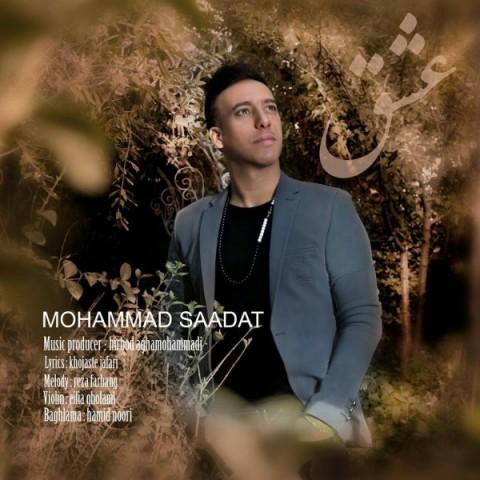 دانلود آهنگ جدید محمد سعادت عشق