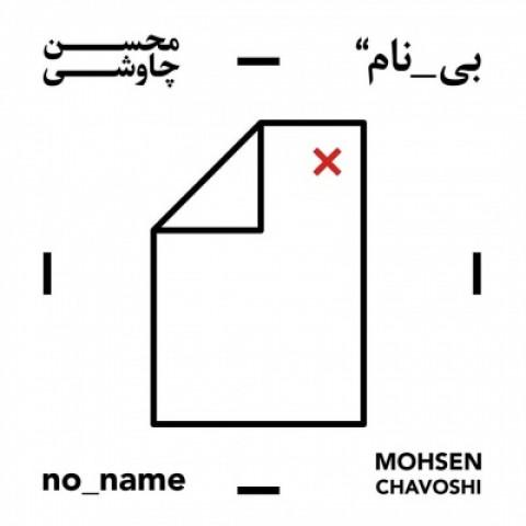 آلبوم محسن چاوشی بی نام، دانلود آلبوم جدید محسن چاوشی بی نام