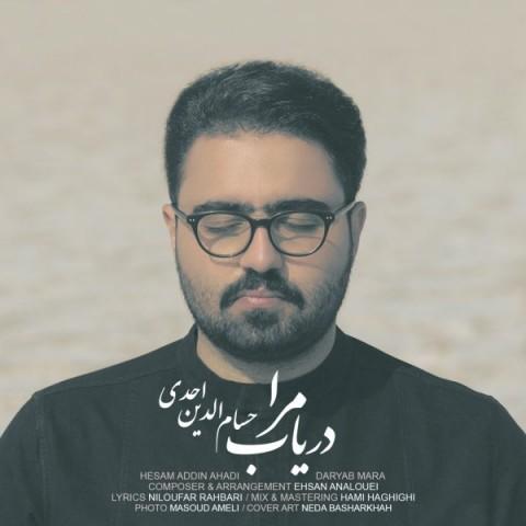 دانلود آهنگ جدید حسام الدین احدی دریاب مرا