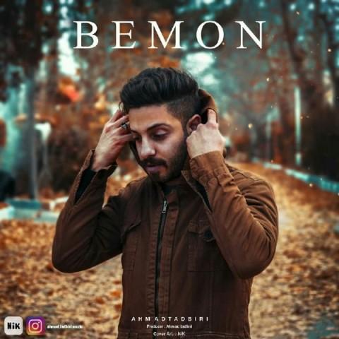 دانلود آهنگ جدید احمد تدبیری بمون