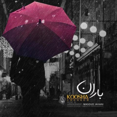 دانلود آهنگ جدید کوشا چهره باران