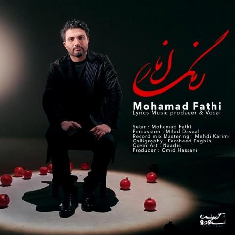 دانلود آهنگ جدید محمد فتحی رنگ انار