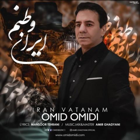 دانلود آهنگ جدید امید امیدی ایران وطنم