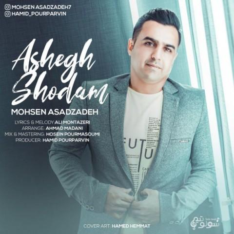 دانلود آهنگ جدید محسن اسدزاده عاشق شدم