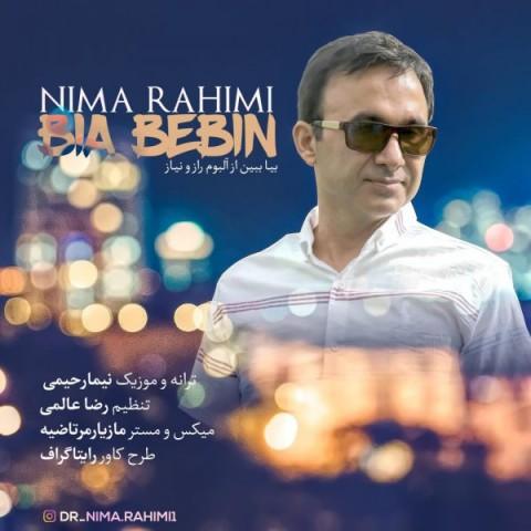 دانلود آهنگ جدید نیما رحیمی بیا ببین