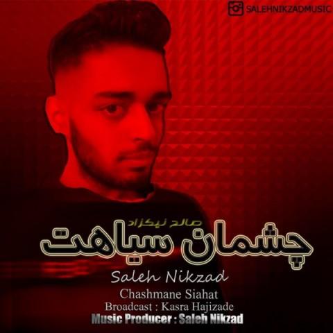 دانلود آهنگ جدید صالح نیکزاد چشمان سیاهت