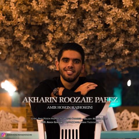 دانلود آهنگ جدید امیرحسین حاج حسینی آخرین روزای پاییز