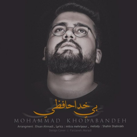 دانلود آهنگ جدید محمد خدابنده بی خداحافظی