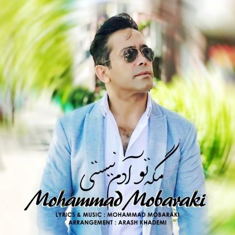 دانلود آهنگ جدید محمد مبارکی مگه تو آدم نیستی