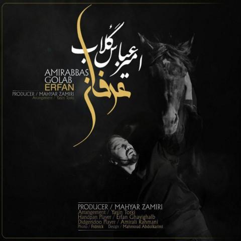 امیرعباس گلاب عرفان، دانلود آهنگ جدید امیرعباس گلاب عرفان + متن ترانه