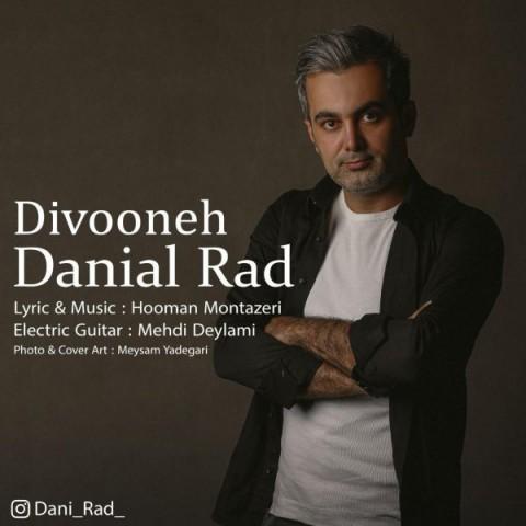 دانلود آهنگ جدید دانیال راد دیوونه