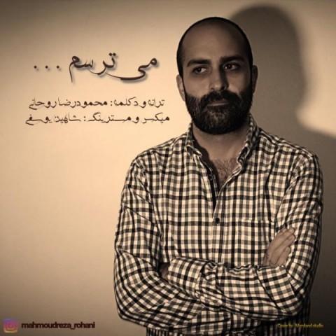 دانلود آهنگ جدید محمودرضا روحانی میترسم