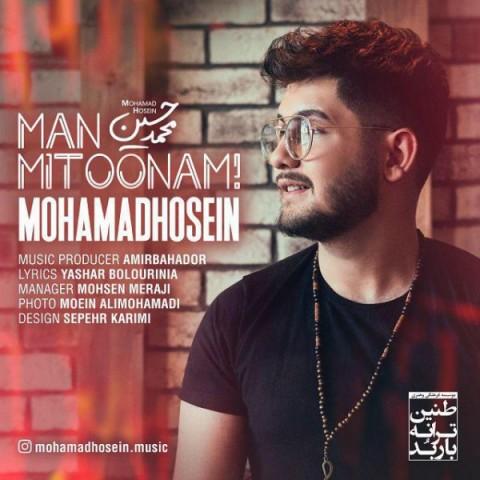 دانلود آهنگ جدید محمد حسین من می تونم