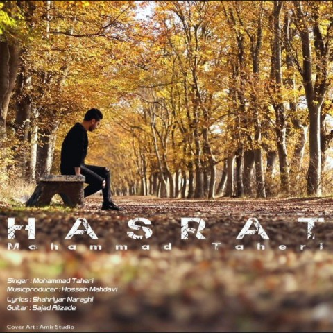 دانلود آهنگ جدید محمد طاهری حسرت