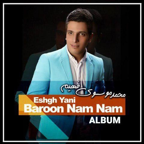 دانلود آلبوم جدید محمد موسوی عشق یعنی بارون نم نم