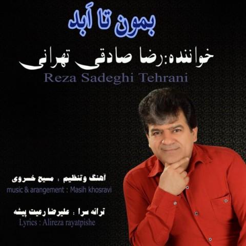 دانلود آهنگ جدید رضا صادقی تهرانی بمون تا ابد