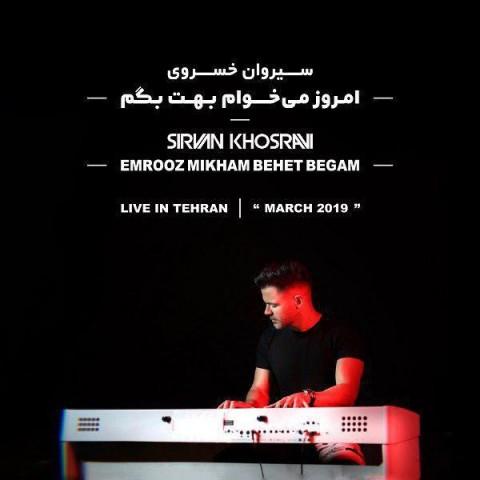 دانلود موزیک ویدئو جدید سیروان خسروی امروز میخوام بهت بگم