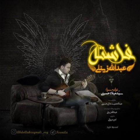 دانلود آهنگ جدید عبدالله زینلی فرشته