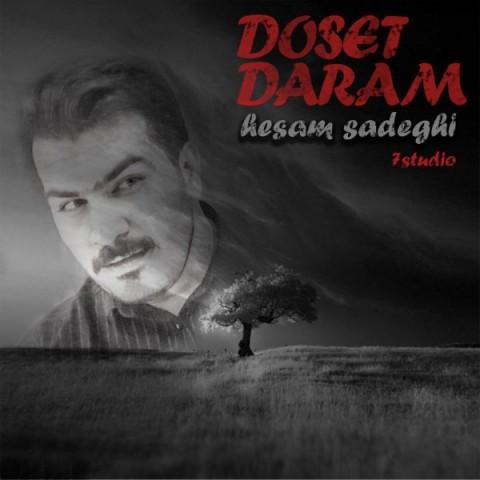 دانلود آهنگ جدید حسام صادقی دوست دارم