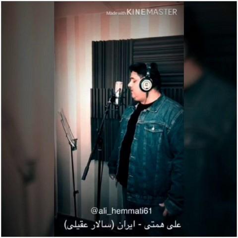 دانلود موزیک ویدئو جدید علی همتی ایران