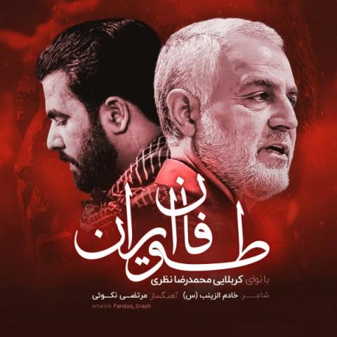 دانلود آهنگ جدید محمد رضا نظری طوفان ایران