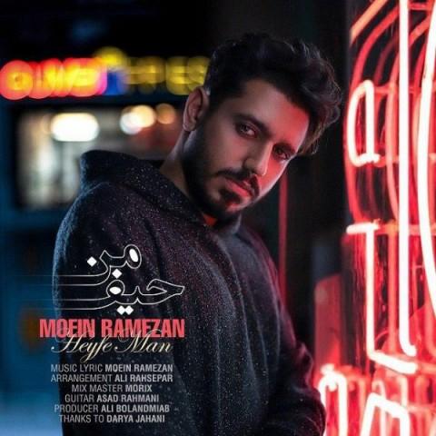 دانلود آهنگ جدید معین رمضان حیف من